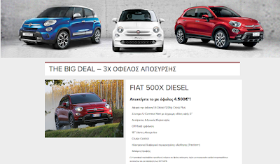 """The Big Deal"" από τη FIAT"