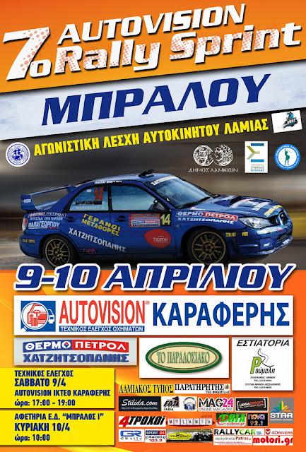 7o Autovision Ράλλυ Σπριντ Μπράλου