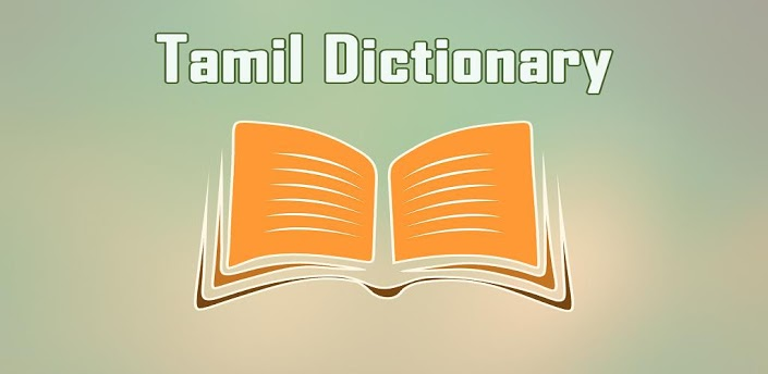 English Grammar With Tamil Meaning Pdf