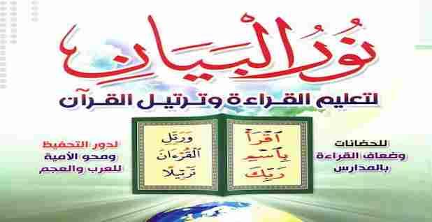 كتاب نور البيان 2021 تعلم الاطفال القراءة وترتيل القرآن