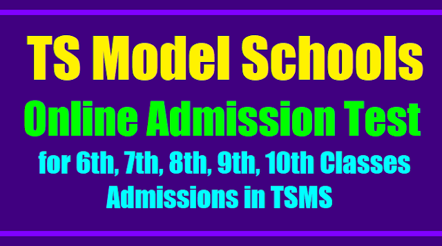 ts model schools online admission test 2019,ts model schools online entrance exam 2019,ts model schools 6th,7th,8th,9th,10th classes online entrance test 2019,online tsmscet 2019,ts model schools online entrance test 2019,tsms online admission test 2019,online tsms cet 2019,ts model schools online common entrance test 2019,telangana model schools online admissions 2019,ts model schools online admission test 2019 for 6th,7th, 8th, 9th,10th class admissions in ts model schools for 2019-2019,tsms online application form,exam fee,exam schedule,last date for apply,entrance exam date,exam pattern/scheme of exam, hall tickets,results,merit list,admissions counselling,certificates verification details time to time avialable at telanganams.cgg.gov.in