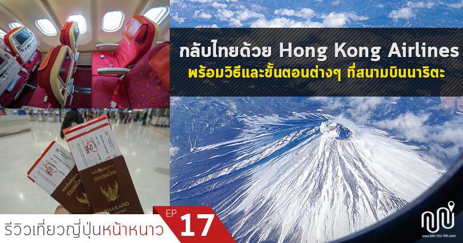 เที่ยวญี่ปุ่นหน้าหนาว #17 กลับไทยด้วย Hong Kong Airlines ต่อเครื่องฮ่องกงพร้อมวิธีและขั้นตอนต่างๆ