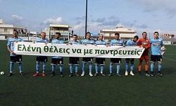 Η ξεχωριστή πρόταση γάμου σε γήπεδο της Κρήτης (φωτο)