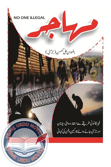 Free download Mohajar novel by Rizwan Ali Ghuman pdf