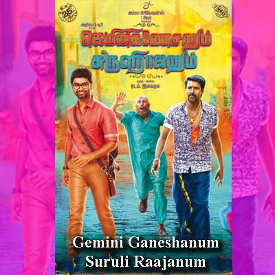 Thambi Cuttingu Song Lyrics From Gemini Ganeshanum Suruli Raajanum
