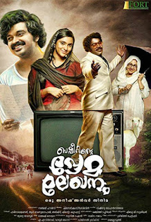 basheerinte premalekhanam, basheerinte premalekhanam pranayamanithu, basheerinte premalekhanam movie, basheerinte premalekhanam full movie, basheerinte premalekhanam full movie download, basheerinte premalekhanam penne penne, basheerinte premalekhanam trailer, mallurelease