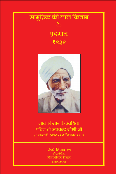 Lal Kitab Upay and Totke in Hindi