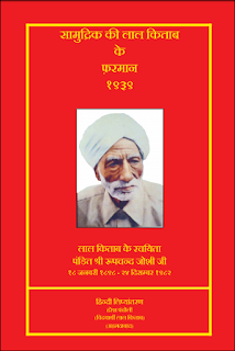 lal-kitab-ke-farmaan-hindi-pdf