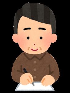 紙に何かを書く人のイラスト(中年男性)