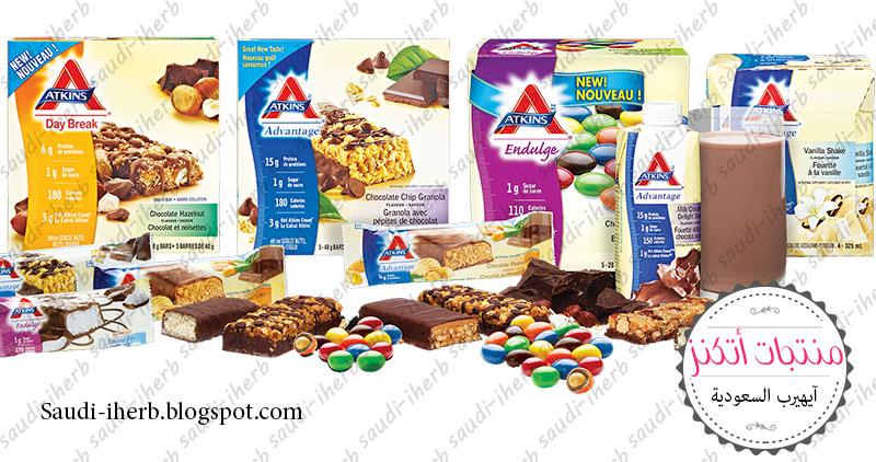 منتجات و شوكولاتة اتكنز اي هيرب السعودية