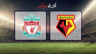 مشاهدة مباراة ليفربول وواتفورد بث مباشر 27-02-2019 الدوري الانجليزي