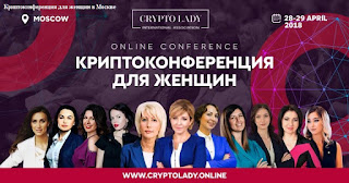 Криптоконференция для женщин в Москве