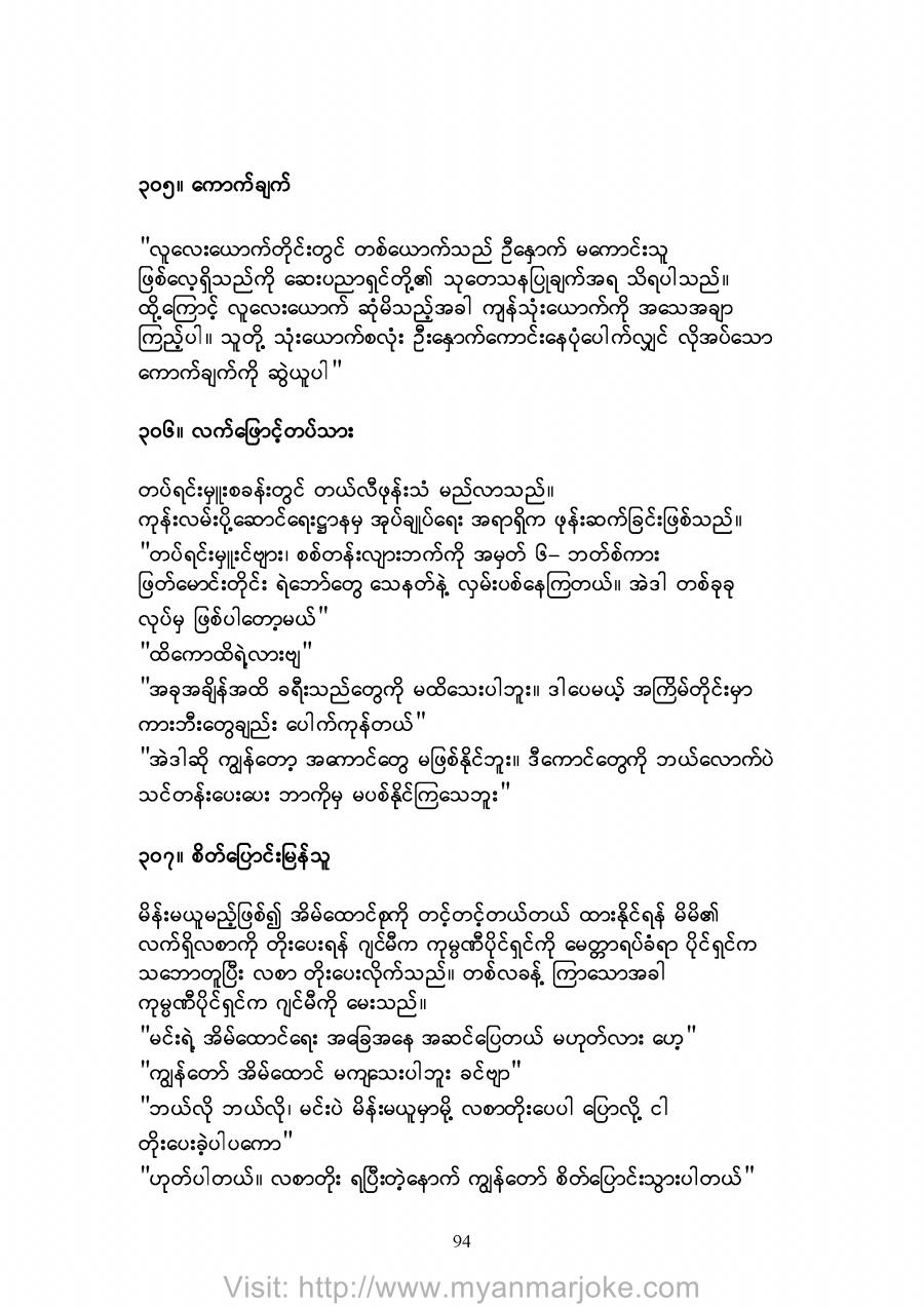 The Sniper, myanmar joke