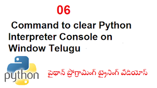 06 Command to clear Python Interpreter Console on Window Telugu