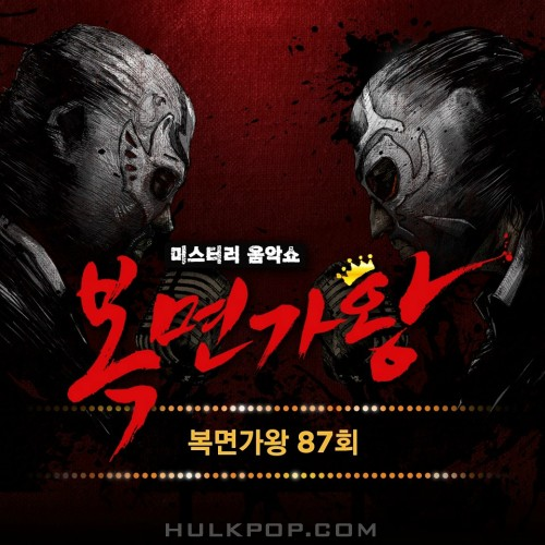 Various Artists – King of Mask Singer Ep.87
