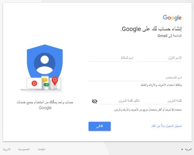 كيفية انشاء حساب جيميل Gmail