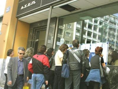 ΑΣΕΠ: Επτά προκηρύξεις για την πρόσληψη 1.199 υπαλλήλων