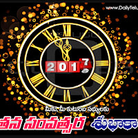 happy new year 2017 greetings in telugu hd pictures best new year wishes telugu quotes images