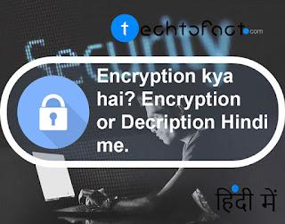 Encryption क्या है