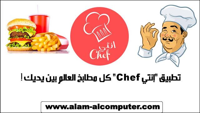 """تطبيق """"إنتي Chef"""" كل مطابخ العالم بين يديك !"""