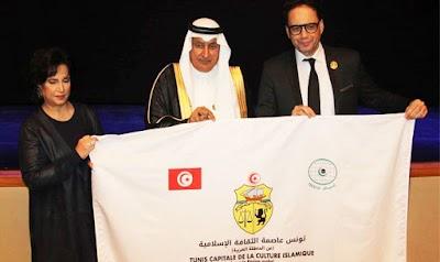 تونس عاصمة الثقافة الإسلامية 2019