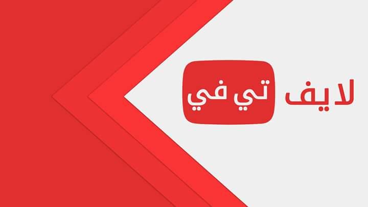 تحميل برنامج لايف تي في 2017 - Download Live TV