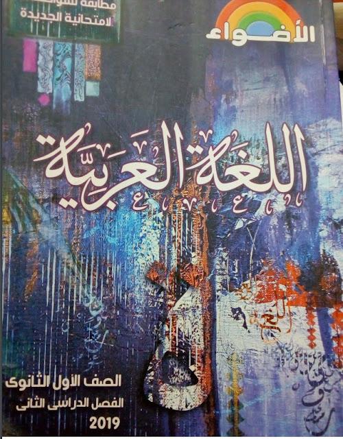 حمل منهج اللغه العربيه للصف الاول الثانوى الترم الثانى للتابلت ،مقدم أسرة كتاب الاضواء