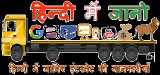 http://www.HindiMeJano.com