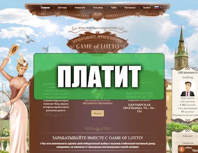 Скриншоты выплат с игры gameoflotto.com