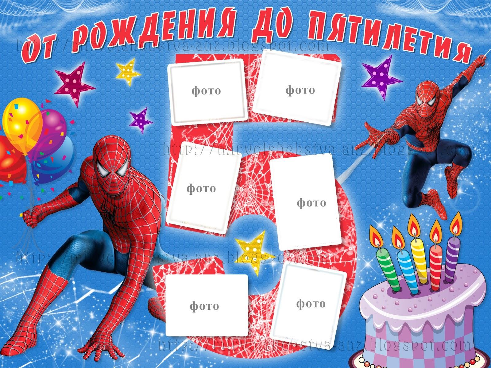 Поздравление человек паук на 6 лет