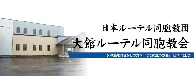 日本ルーテル同胞教団大館ルーテル同胞教会