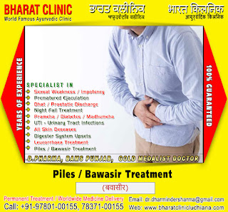 Bawasir Treatment Doctors Treatment Clinic in India Punjab Ludhiana +91-9780100155, +91-7837100155 http://www.bharatclinicludhiana.com