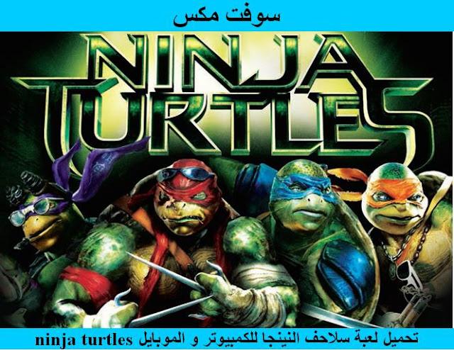 تحميل لعبة سلاحف النينجا للكمبيوتر والاندرويد مجانا برابط مباشر ميديا فاير download ninja turtles game