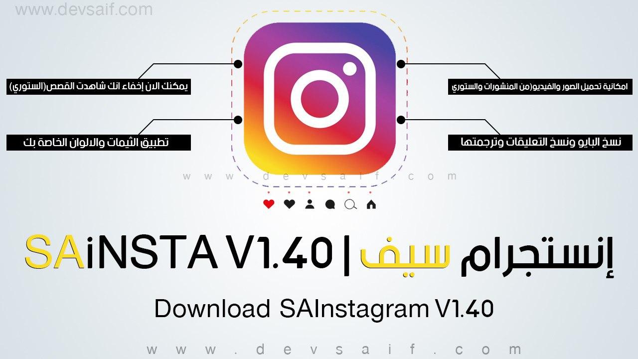 إنستجرام سيف | SAiNSTA V1.50