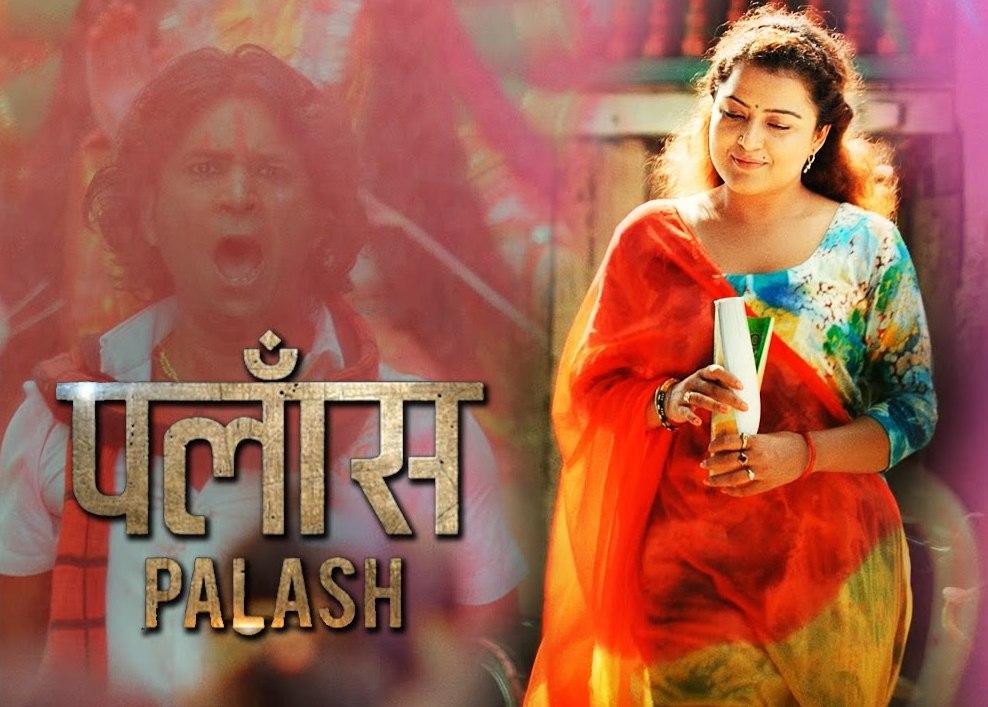 nepali movie palash poster