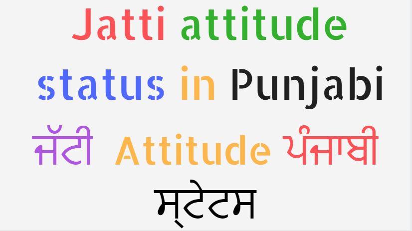 Attitude Status In Punjabi Jatti Attitude Status In Punjabi For
