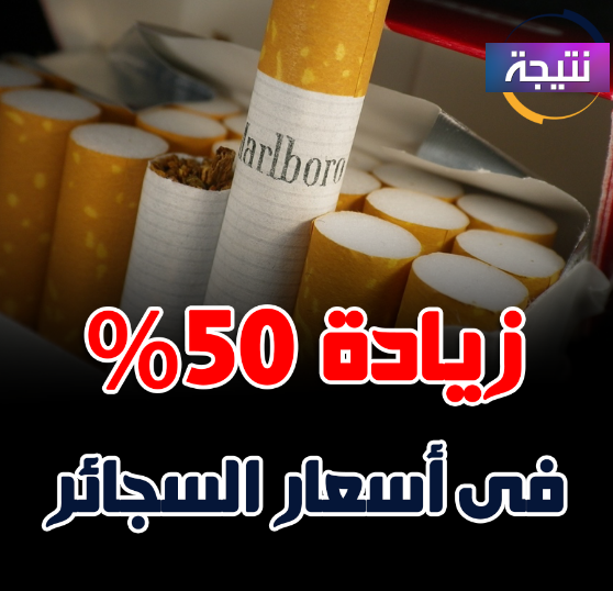 أسعار السجائر الجديدة بعد الزيادة نوفمبر 2017 - زيادة اسعار السجائر