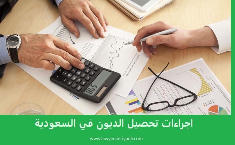 افضل مكتب تحصيل ديون في الرياض