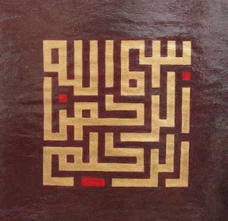 5 Bismillah Calligraphy Wallpapers
