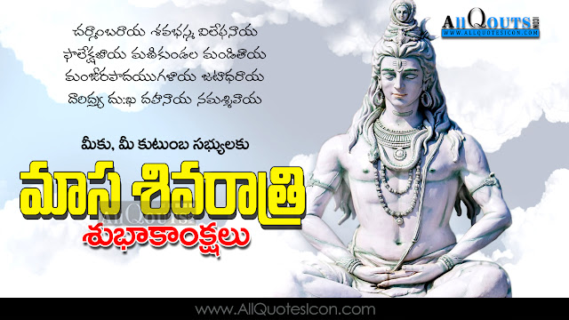 Lord-Shivaratri-Telugu-quotes-HD-Wallpapers-life-inspiration-quotations-pictures-telugu-kavitalu-pradana-images