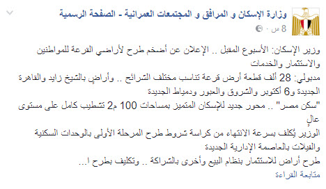 وزارة الاسكان طرح 28 الف قطعة ارض فى المدن الجديدة الاسبوع المقبل - التفاصيل والشروط يوليو 2017