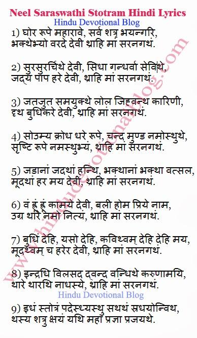 Stotram in hindi