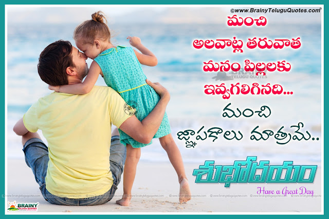 Best Telugu Good Morning Quotes About Parents Ammananna Kavitalu In