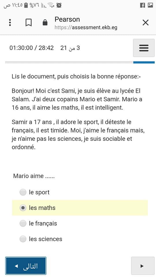 امتحان اللغة الفرنسية الالكتروني للصف الاول الثانوي 3