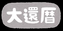 長寿祝いのイラスト文字(大還暦・横書き)