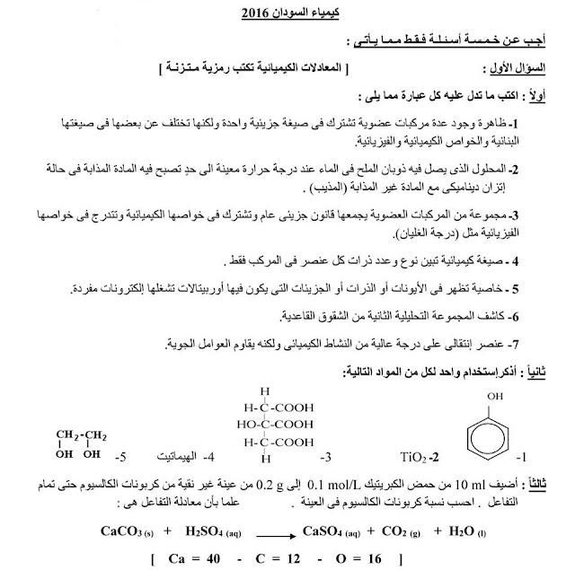 تحميل امتحان الكيمياء للثانوية العامة بالسودان 2016 بالاجابة النموذجية نسخة واضحة للطباعة