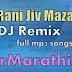 Hirvya Rani Jiv Maza Guntla DJ Remix full mp3 songs