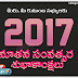 2017 Happy New Year Greetings in Telugu language