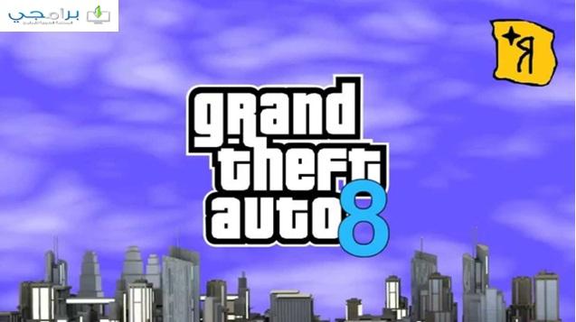 تحميل لعبة جاتا gta 8 للكمبيوتر برابط مباشر مضغوطة ميديا فاير مجانا