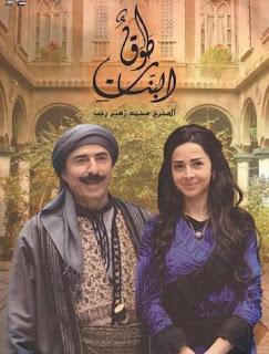 مشاهدة مسلسل طوق البنات 4 الحلقة 33 الموسم الرابع 2017